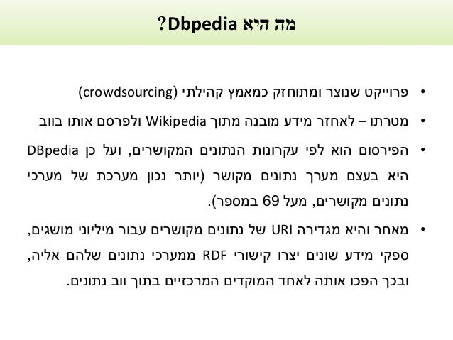 היא מהDbpedia? •פרוייקטשנוצרומתוחזקכמאמץקהילתי(crowdsourcing) •מטרתו–לאחזרמידעמובנהמתוךWikipediaו...