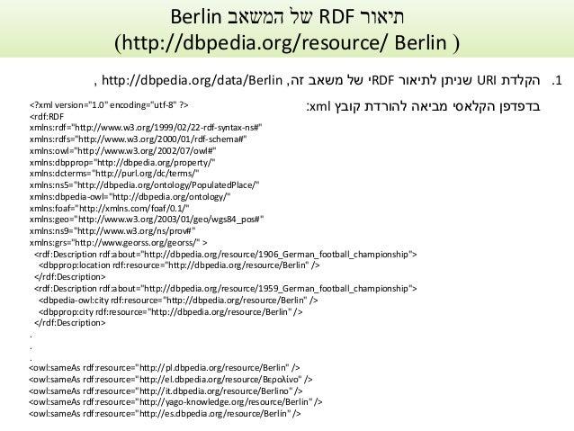 תיאורRDFהמשאב שלBerlin (http://dbpedia.org/resource/ Berlin) .1הקלדתURIשניתןלתיאורRDFישלמשאבזה,http://...