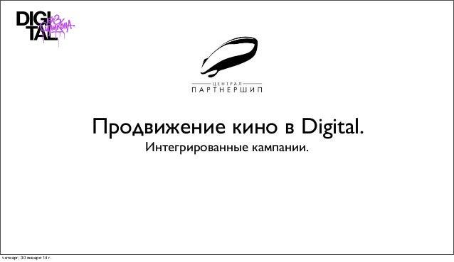 Продвижение кино в Digital. Интегрированные кампании.  четверг, 30 января 14г.