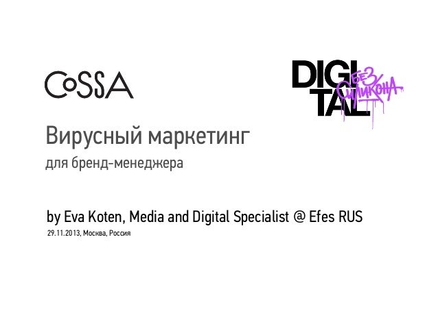 Вирусный маркетинг для бренд-менеджера by Eva Koten, Media and Digital Specialist @ Efes RUS 29.11.2013, Москва, Россия