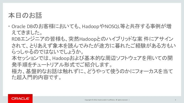 Copyright © 2016, Oracle and/or its affiliates. All rights reserved.   本日のお話 • Oracle DBのお客様においても、HadoopやNOSQL等と共存する事例が増 え...