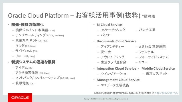 Copyright © 2016, Oracle and/or its affiliates. All rights reserved.   • 開発・検証の効率化 – 損保ジャパン日本興亜 (Java) – テンプホールディングス (DB, ...