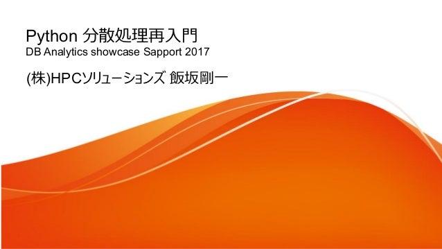 Python 分散処理再入門 DB Analytics showcase Sapport 2017 (株)HPCソリューションズ 飯坂剛一