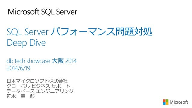 2 SQL Server 25% SQL Database 15% HDInsight 15% Power BI 30% Microsoft Azure その他 15%