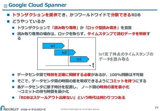 (C) Recruit Technologies Co.,Ltd. All rights reserved. Google Cloud Spanner  トランザクションを提供でき、かつワールドワイドで分散できるRDB  どうやっているか ...