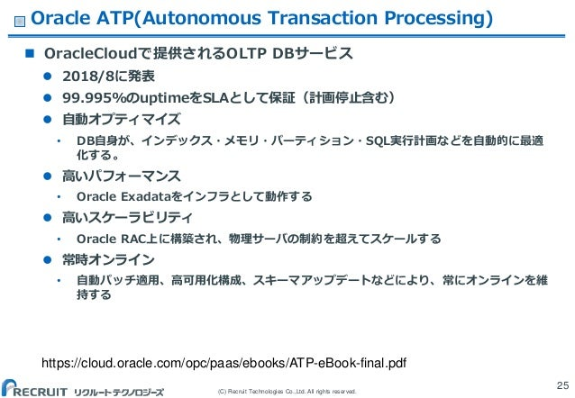 (C) Recruit Technologies Co.,Ltd. All rights reserved. Oracle ATP(Autonomous Transaction Processing)  OracleCloudで提供されるOL...