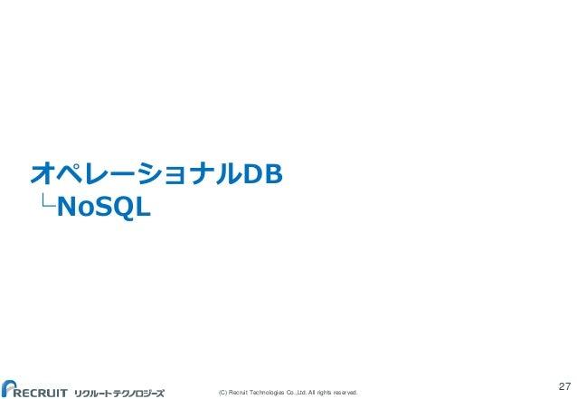 (C) Recruit Technologies Co.,Ltd. All rights reserved. オペレーショナルDB └NoSQL 27