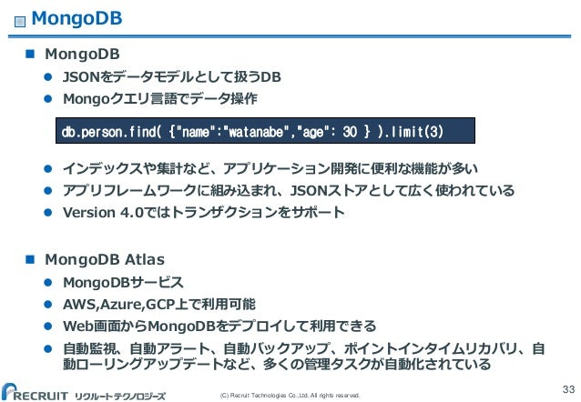 (C) Recruit Technologies Co.,Ltd. All rights reserved. MongoDB  MongoDB  JSONをデータモデルとして扱うDB  Mongoクエリ言語でデータ操作  インデックスや...