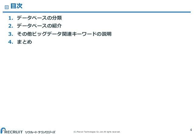 (C) Recruit Technologies Co.,Ltd. All rights reserved. 目次 1. データベースの分類 2. データベースの紹介 3. その他ビッグデータ関連キーワードの説明 4. まとめ 4