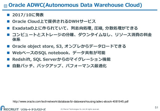(C) Recruit Technologies Co.,Ltd. All rights reserved. Oracle ADWC(Autonomous Data Warehouse Cloud)  2017/10に発表  Oracle ...