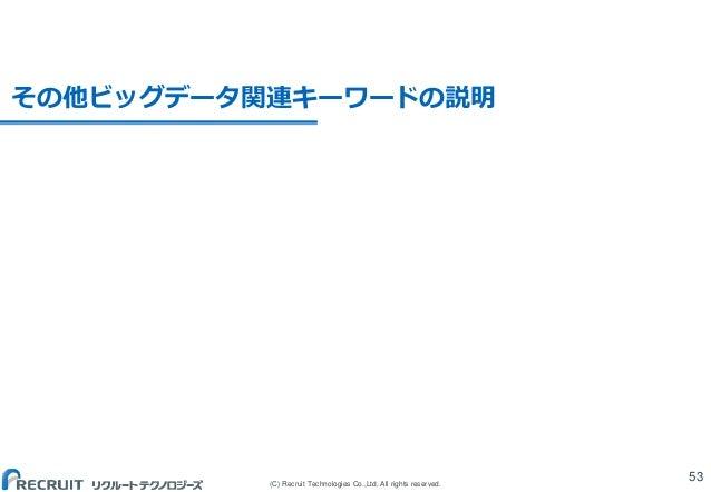 (C) Recruit Technologies Co.,Ltd. All rights reserved. その他ビッグデータ関連キーワードの説明 53