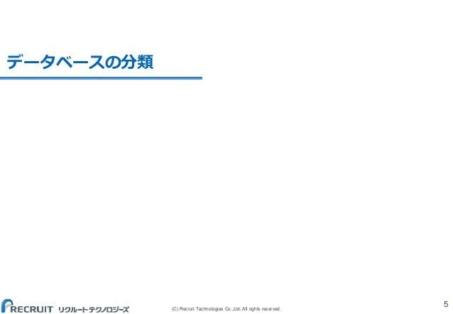 (C) Recruit Technologies Co.,Ltd. All rights reserved. データベースの分類 5