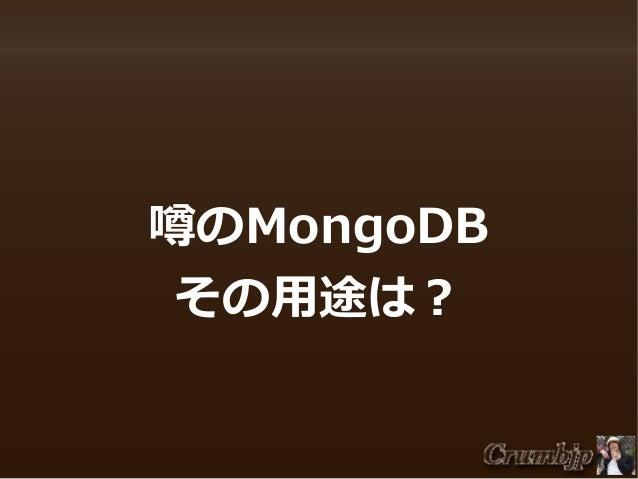 噂のMongoDB その用途は?