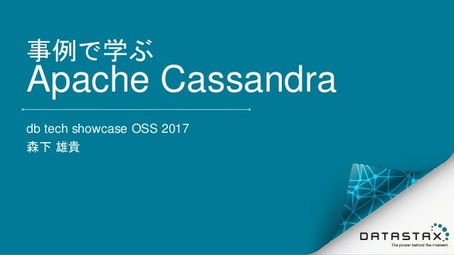 事例で学ぶ Apache Cassandra db tech showcase OSS 2017 森下 雄貴