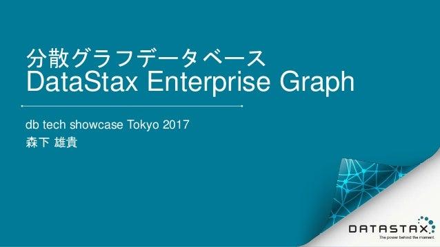 分散グラフデータベース DataStax Enterprise Graph db tech showcase Tokyo 2017 森下 雄貴