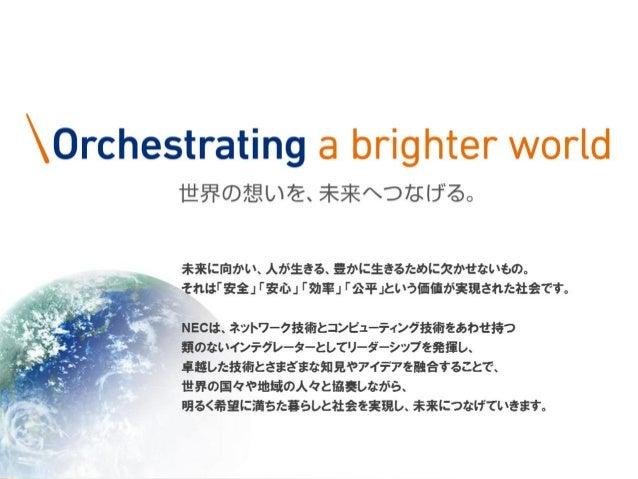 [db tech showcase Tokyo 2015] B12:カラムストアデータベースの技術と活用法 by 日本電気株式会社 田村稔