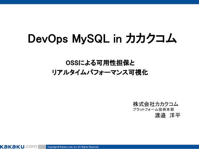 DevOps MySQL in カカクコム OSSによる可用性担保と リアルタイムパフォーマンス可視化 株式会社カカクコム プラットフォーム技術本部 渡邉 洋平