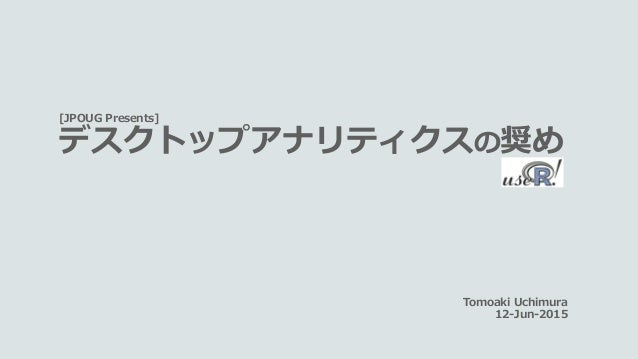 [JPOUG Presents] デスクトップアナリティクスの奨め Tomoaki Uchimura 12-Jun-2015