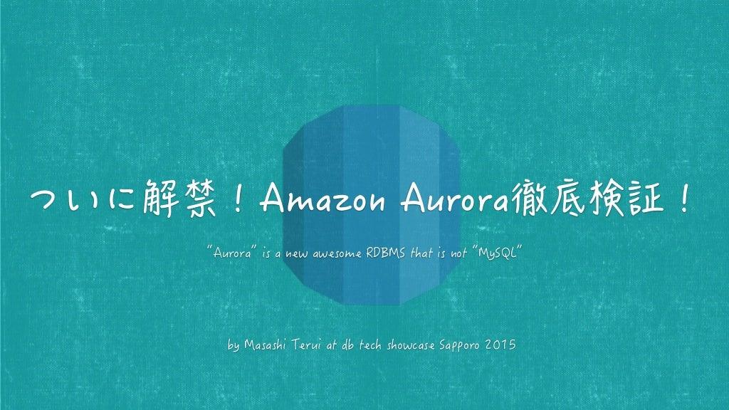ついに解禁!Amazon Aurora徹底検証!