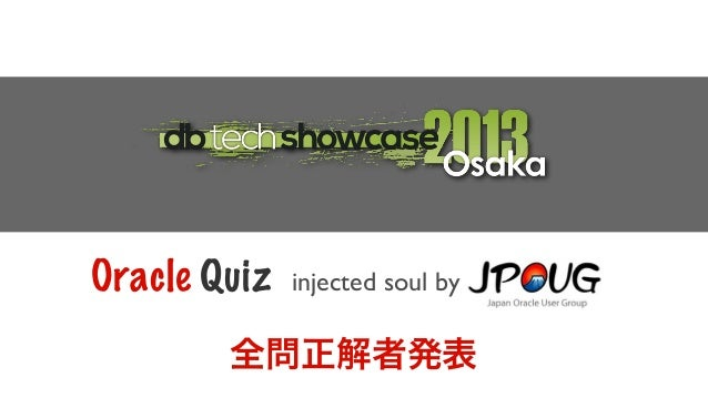 Oracle Quiz injected soul by 全問正解者発表
