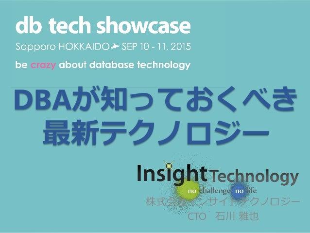 株式会社インサイトテクノロジー CTO 石川 雅也 DBAが知っておくべき 最新テクノロジー