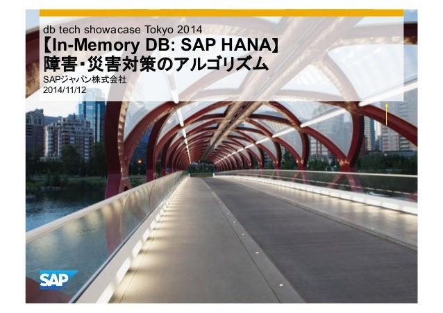db tech showacase Tokyo 2014  䛆In-Memory DB: SAP HANA䛇  㞀ᐖ䞉⅏ᐖᑐ⟇䛾䜰䝹䝂䝸䝈䝮 SAP䝆䝱䝟䞁ᰴᘧ♫  2014/11/12  Use this title slide only ...