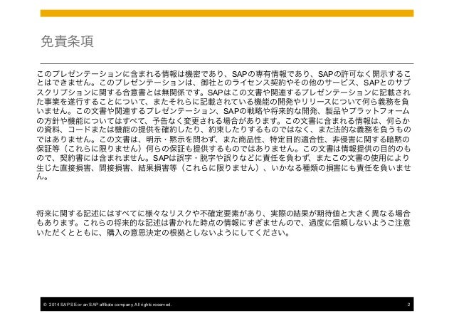 [db tech showcase Tokyo 2014] B25: [In-Memory DB: SAP HANA] 障害・災害対策のメカニズム  by SAPジャパン株式会社 森﨑敏朗 Slide 2