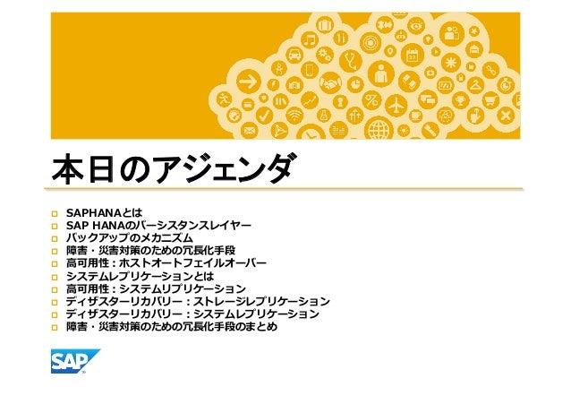 [db tech showcase Tokyo 2014] B25: [In-Memory DB: SAP HANA] 障害・災害対策のメカニズム  by SAPジャパン株式会社 森﨑敏朗 Slide 3