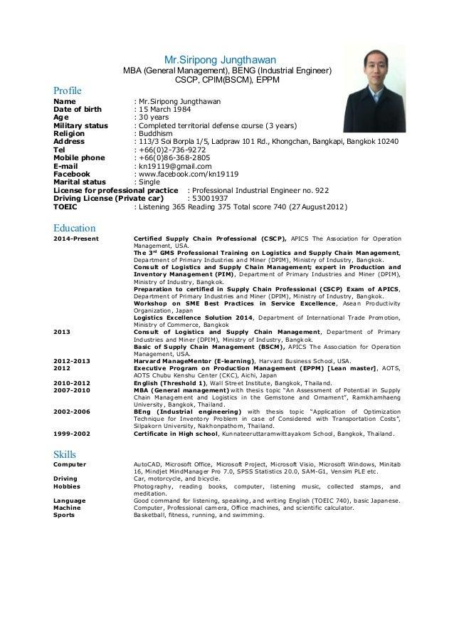 resume siripong e42