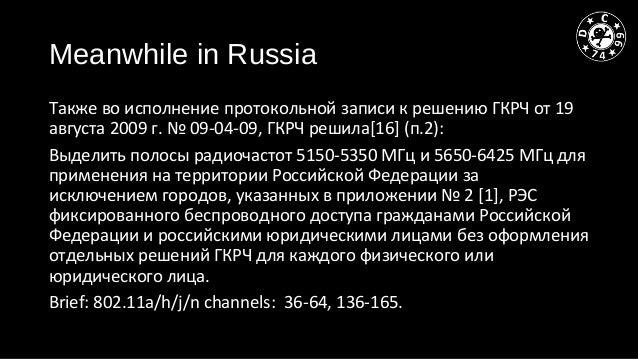 Oleg Kupreev - 802 11 tricks and threats