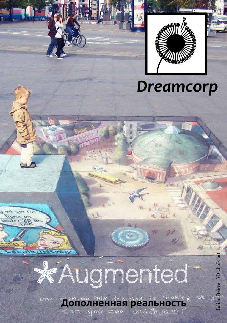 *                             Julian Beever 3D chalk art    Augmented    Дополненная реальность