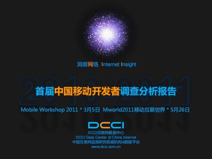 洞察网络 Internet Insight2010-2011    首届中国移动开収者调查分析报告Mobile Workshop 2011 * 3月5日 Mworld2011移动互联丐界 * 5月26日                     ...