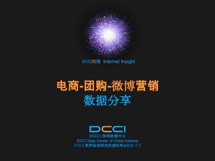 洞察网络  Internet Insight<br />电商-团购-微博营销<br />数据分享<br />DCCI互联网数据中心<br />DCCI Data Center of China Internet<br />中国互联网监测研究权威...