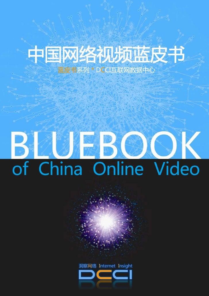 中国网络视频蓝皮书                                      Bluebook of China Online Video                                  IDCCI 亏联网数据...