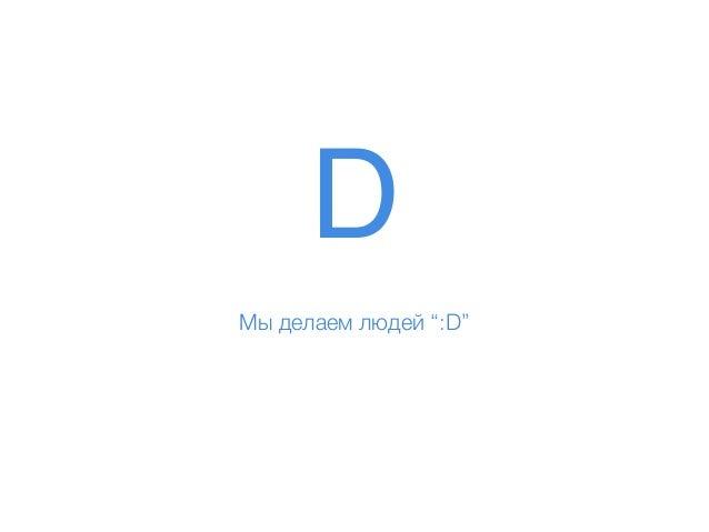 """D  Мы делаем людей """":D"""""""