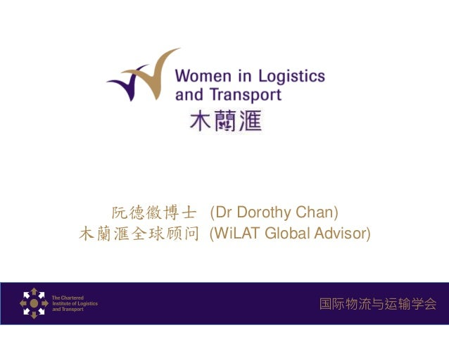 阮德徽博士 (Dr Dorothy Chan) 木蘭滙全球顾问 (WiLAT Global Advisor) 国际物流与运输学会