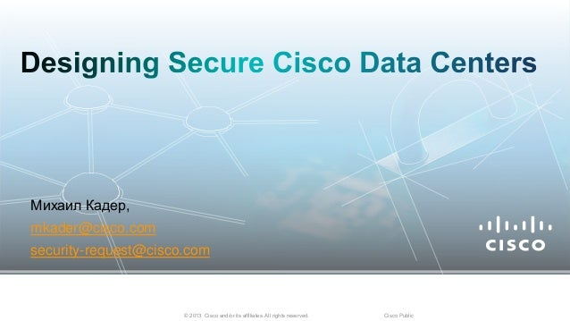 Михаил Кадер,mkader@cisco.comsecurity-request@cisco.com                      © 2013 Cisco and/or its affiliates. All right...