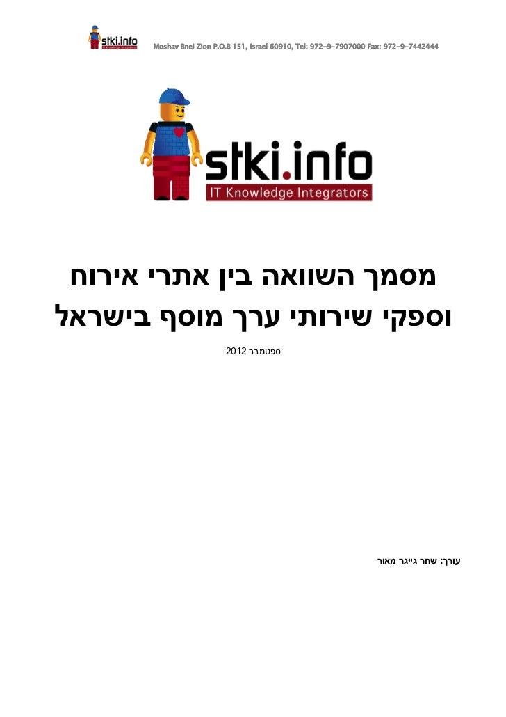4442447-9-279 :Moshav Bnei Zion P.O.B 151, Israel 60910, Tel: 972-9-7077777 Fax מסמך השוואה בין אתרי אירוחוספקי שיר...