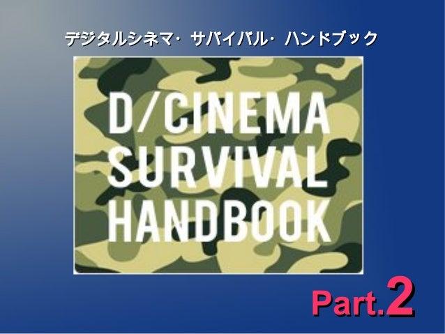 デジタルシネマ・サバイバル・ハンドブック               Part.   2
