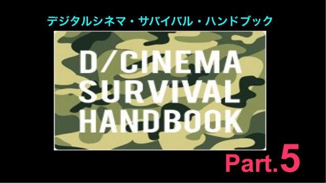 デジタルシネマ・サバイバル・ハンドブックデジタルシネマ・サバイバル・ハンドブック Part.Part.55