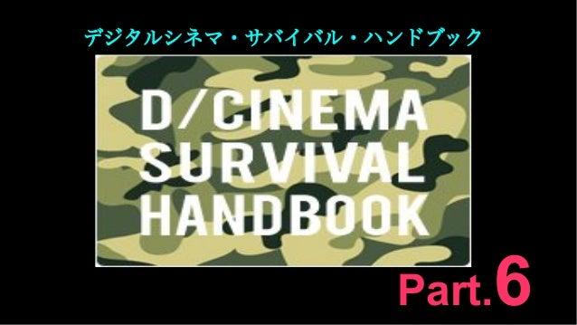 デジタルシネマ・サバイバル・ハンドブックデジタルシネマ・サバイバル・ハンドブック Part.Part.66