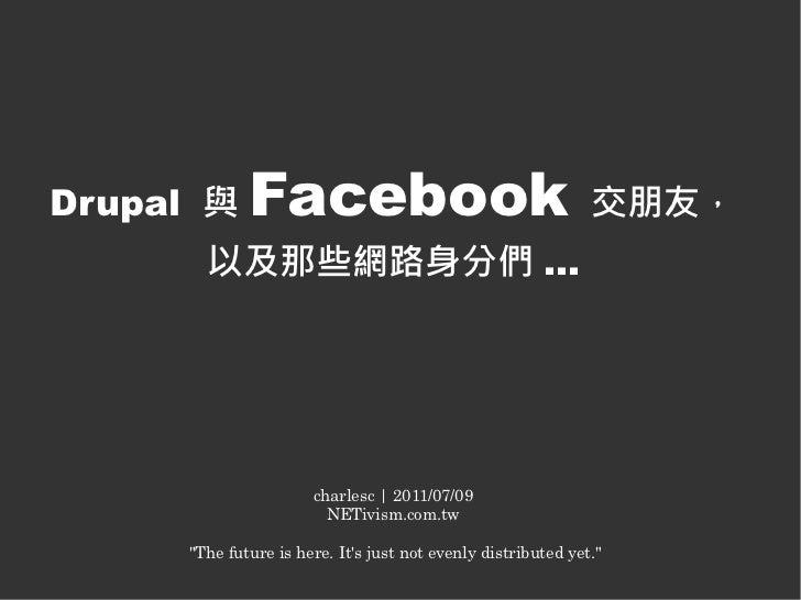 Drupal 與     Facebook                                         交朋友,       以及那些網路身分們 ...                      charlesc | 201...