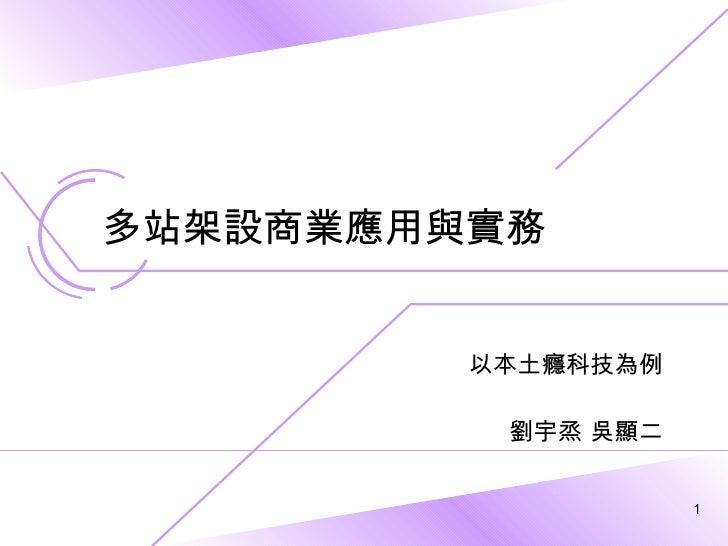 多站架設商業應用與實務 以本土癮科技為例 劉宇烝 吳顯二
