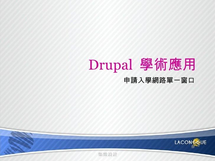 Drupal  學術應用 申請入學網路單一窗口