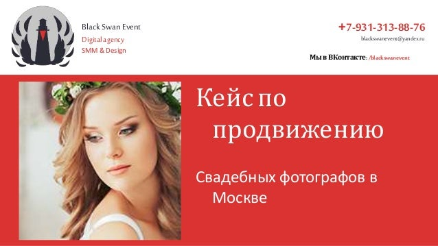 Black Swan Event Digital agency SMM & Design +7-931-313-88-76 blackswanevent@yandex.ru Мыв ВКонтакте: /blackswanevent Кейс...