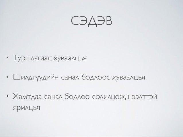 Борлуулалтын менежмент Slide 2