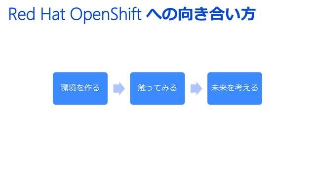 IBM Tech/Developer Dojo IBM 技術の紹介 IBM Cloud ハンズオン ソフトスキルアップ OpenShiftも学べます https://ibm-developer.connpass.com/