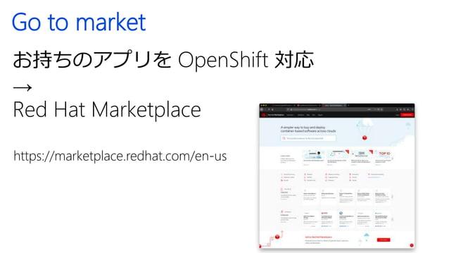 まとめ サブスクリプションの時代 デジタルに変えることの重要性 Red Hat OpenShift、まずは体験から Red Hat Marketplace、新たなビジネス機会へ