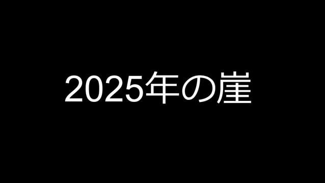 2025年の崖