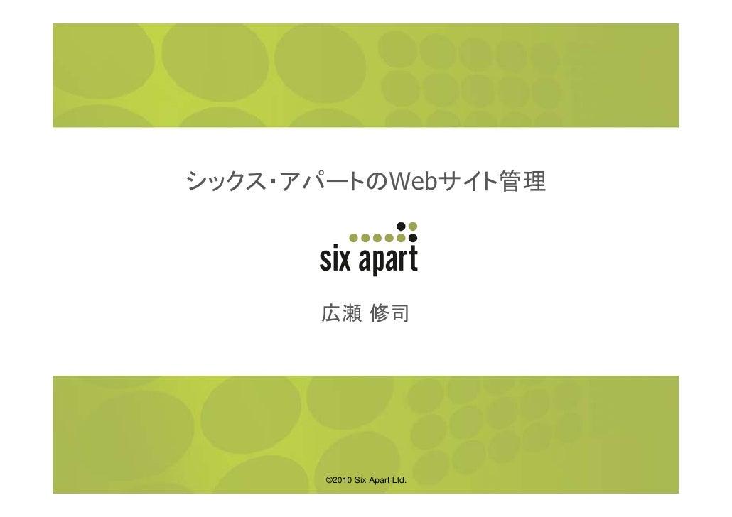 Web     ©2010 Six Apart Ltd.